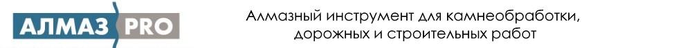 "Интернет-магазин ""АлмазПро"""